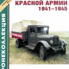 BKL-010 ArmourCollection Special Issue 2/2006 (10): WW2 Red Army Vehicles