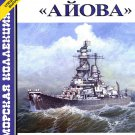 MKL-002 Naval Collection. Special Issue 1/2003 (2): USN Iowa Class Battleships