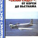 MKR-002 Modelist-Konstruktor Sp.Issue 3/2003: Skyraider. From Korea to Vietnam