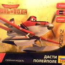 ZVD-2075 Zvezda 1/100 Dusty Crophopper with Floats from Disney Planes (No Glue)