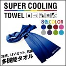 Super Cooling Towel (HKD90)