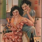 Hi Res Old CHINESE & JAPANESE vintage print