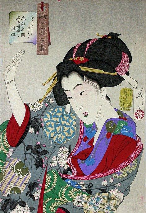 CD 590 Woodblock Art GEISHA WOMEN Animal Nature Ukiyo-e Japanese Print Images