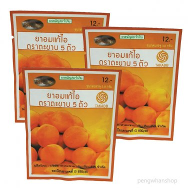3pcs Five TAKABB Herbal pill - Plum flavor Anti Coughing and Dissolve Phlegm