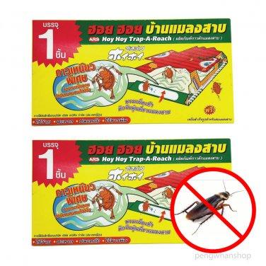 2pcs ARS Hoy Hoy Trap-A-Roach Trap Cockroaches Glue Non Toxic Free Shipping