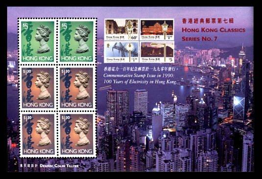 Hong Kong Souvenir Sheet Classic Series #7