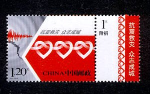 China Earthquake Relief stamp plus surcharge label, 2008