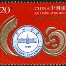 China Lanzhou University, set of 1 stamp, mnh