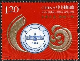 China Lanzhou University, set of 1 stamp, mnh