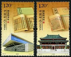China National Library, set of 2 stamps, mnh