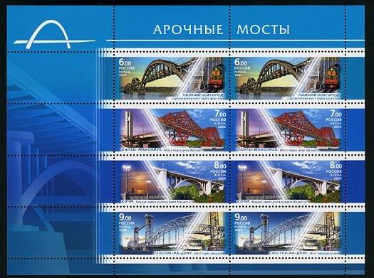 Russia Bridges souvenir sheet 2009, mnh