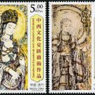 Art, east and West, Macau, China set of 2 stamps, mnh
