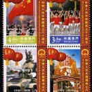 60th Anniv Peoples Republic of China, Macau se-tenant block of 4 stamps, mnh