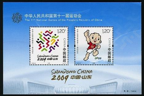 PR China 11th National Games, 2 stamps + Souvenir Sheet, mnh