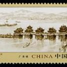 Guangji Bridge, China 2009 setenant strip of 3, mnh