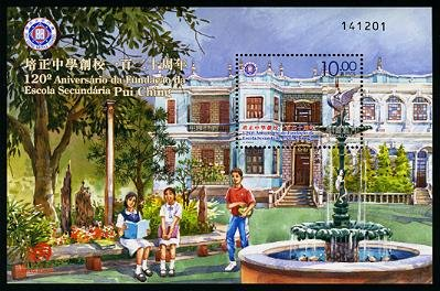 Macau Pui Ching Middle School, setenant block of 4 + Souvenir Sheet