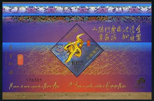 Year of the Tiger, Macau souvenir sheet, mnh