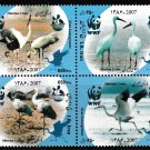 WWF Siberian Cranes set of 4 mnh stamps  se-tenant block