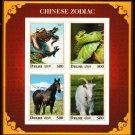 Chinese Zodiac mnh imperf Souvenir sheet dragon horse snake goat  dz1