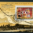 Orient Express Centennial Souvenir sheet CTO 1984 Passenger Train Railroad