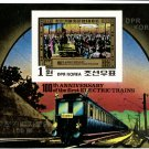 Electric Train Centenary MNH Souvenir Sheet 1980 N Korea #2006