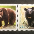 Bears MNH Se-tenant Pair of Stamps 2020 Russia #8222