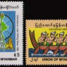 Myanmar/Burma 1996 International Letter Writing Week MNH 2v