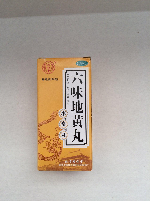 Wei E Haust Ren tong ren tang brand rehmannia six liu wei di huang wan 360 pills