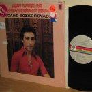 1978 Best Of TOLIS VOSKOPOULOS Vol. 1 LP Ex / Mint Minus in Shrinkwrap