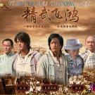 Tinh Võ Bải Thượng Hải 2007 (Men and Legends)