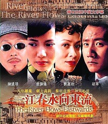 Dòng Nước Đông Lưu 2005 (The River Flows Eastwards)