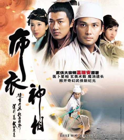 Thần Tướng Diệu Huyền 2006 (Face To Fate)