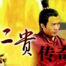 Tiết Nhân Quí Truyền Kỳ 2006 (The Legendary Warrior)