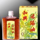 Hoe Hin Strain Relief Muscle Joint Pain 50ml Hong Kong