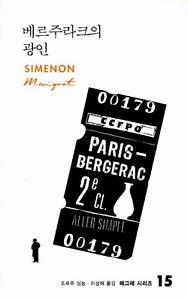 Maigret Le Fou de Bergerac Simenon, Georges (Open Books 2011) (Korean Edition)
