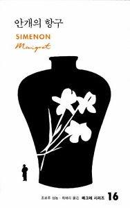 Maigret Le Port des brumes Simenon, Georges (Open Books 2011) (Korean Edition)