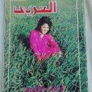 al-arabe