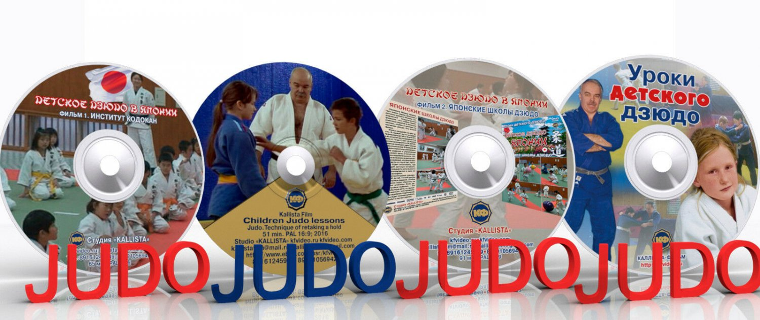 Judo DVD. Children Judo lessons. 4 DVD(Disc only).