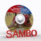 Russian Sambo. Kytmanov. Theory and practice of ground fighting.(Disc only).
