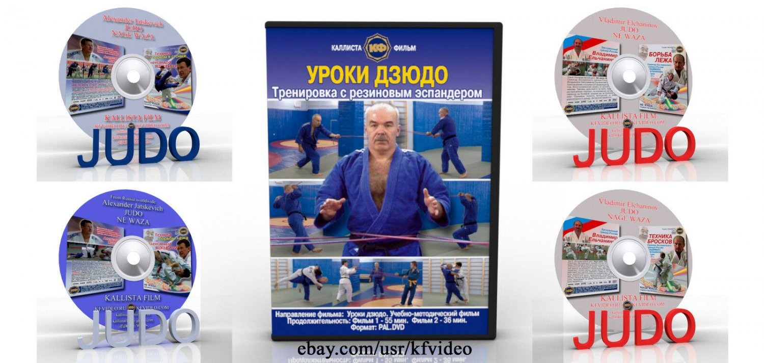 Judo lessons.Training with the rubber chest expander.Ð¡ollection 6DVD (Disc only)