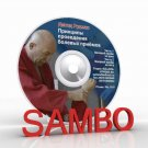 """Lessons of combat Sambo. David Rudman. """"1000 ways of painful hold"""" (Disc only)"""
