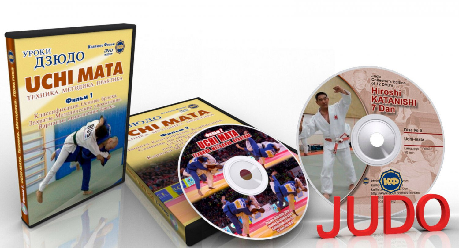 Judo.UCHI MATA.TECHNICS.METHODOLOGY. PRACTICE. Film 1+2+H.Katanishi (Disc only).
