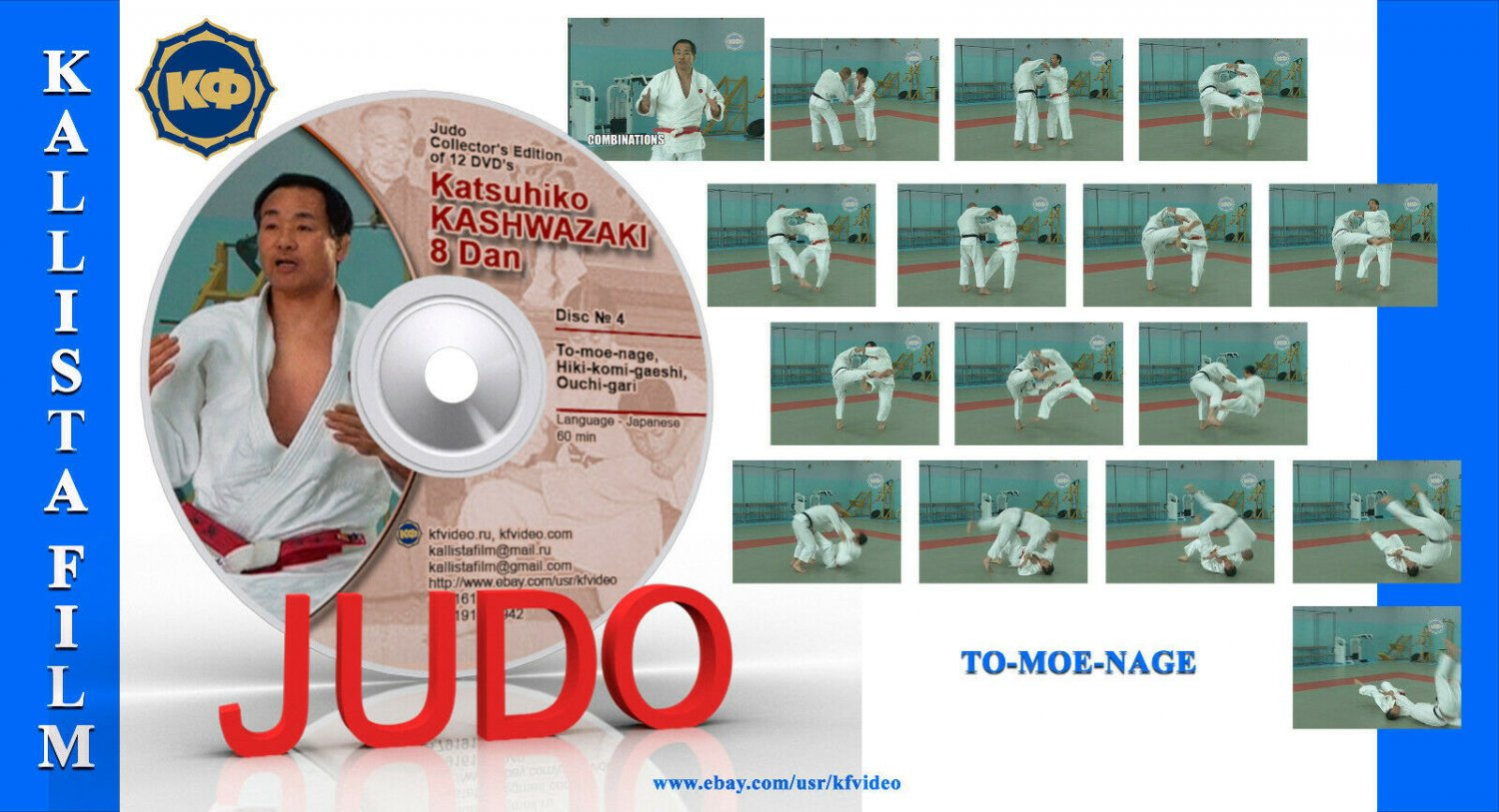 Judo. Stars of the Japanese judo Katsuhiko Kashiwazaki 8 dan (Disc only).