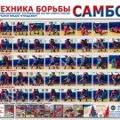 Posters SAMBO Wrestling 3.