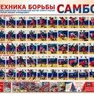 Posters SAMBO Wrestling 1.