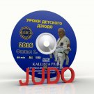 Children's judo lessons. Methods of teaching children the grabs.(Disc only).