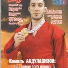 Journal. The World of Judo. №7 November-December 2018.