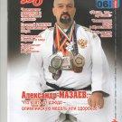 Magazine World of judo.  No. 6 October - November, 2018.