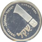 Israel 1980 1 Sheqel Proof