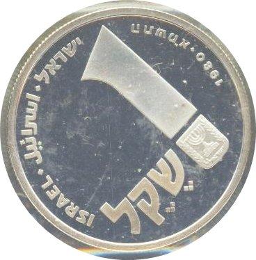 Israel 1980 1 Sheqel Proof